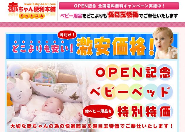 赤ちゃん便利本舗ドットコム