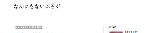 スクリーンショット 2014 01 25 23 24 46