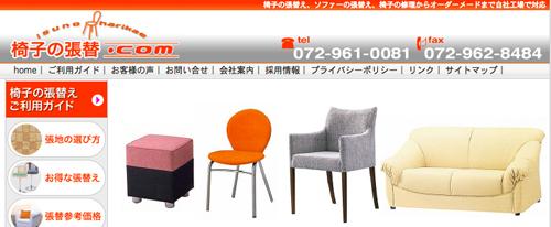 椅子の張り替え.com