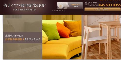 椅子・ソファ修理専門shop