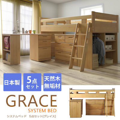 System bed