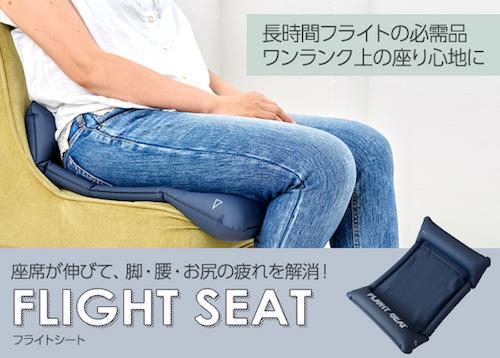flight-seat