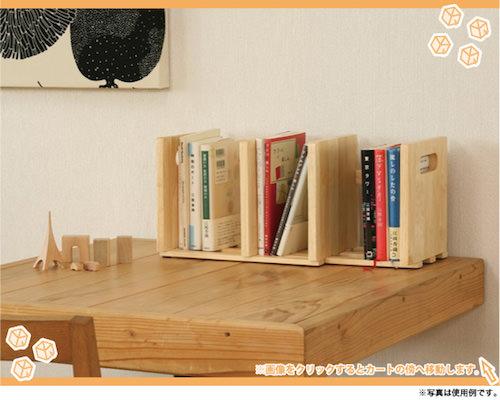 木製 ブックスタンド スライド