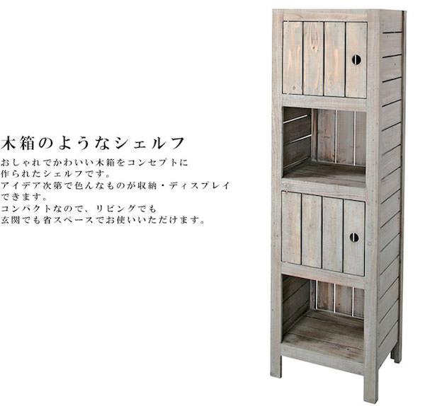 アンティーク本棚 木箱
