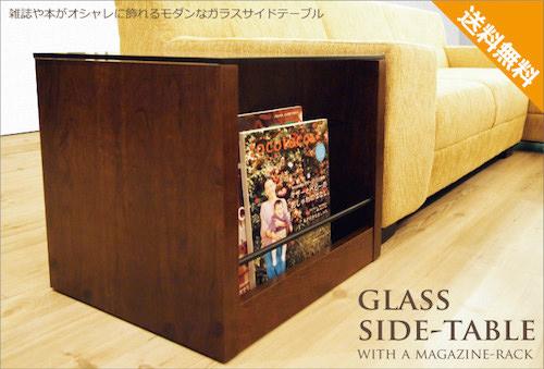 テーブル付きマガジンラック ガラス天板