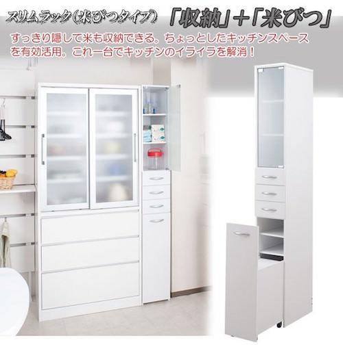 キッチンラック スリム 米びつ