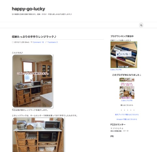 キッチンラック DIY レンジラック