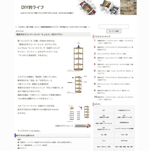 th_コーナーラック DIY 図面