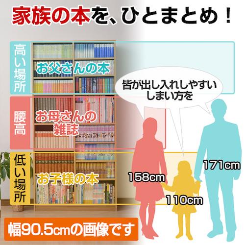 yamazen Bookshelf