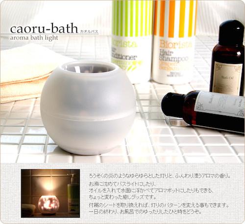 aroma bath light