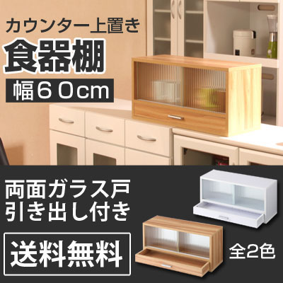 Countertop storage shelf