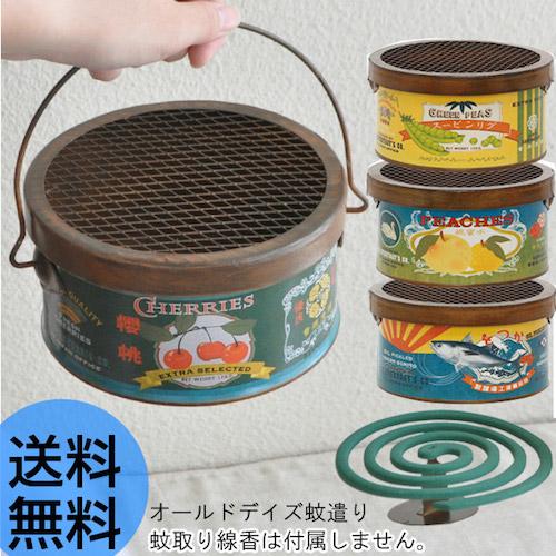Mosquito coil case