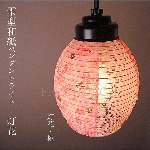 japanese pendant light