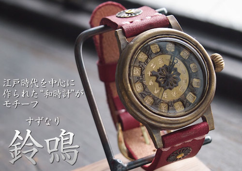 japanese watch