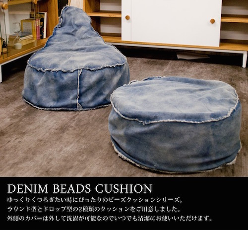 denim beads cushion