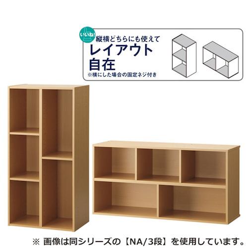 nitori color box