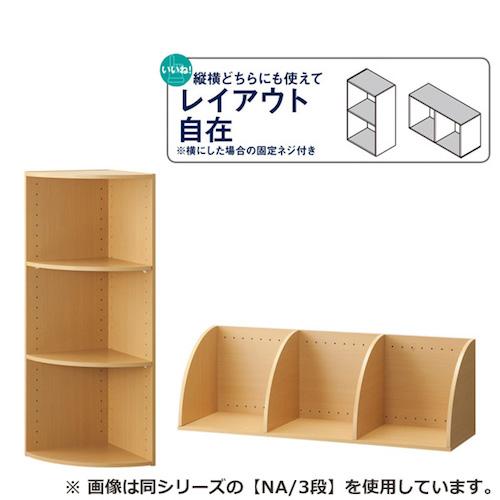 nitori coner box