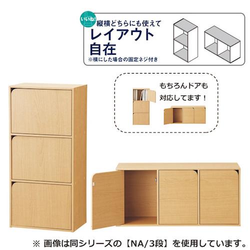 nitori door box